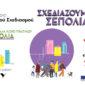 SOCIAL 2020(ν)-03